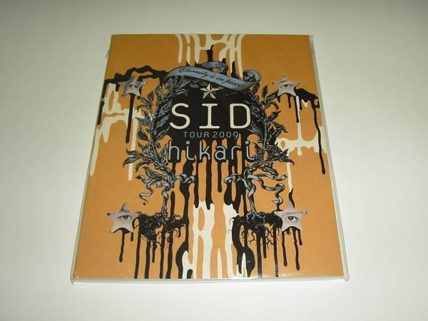 【SID/シド】TOUR 2009 『hikari』 パンフレット