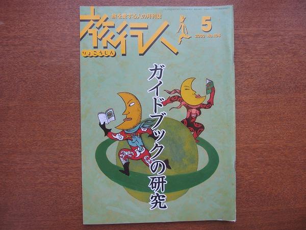 旅行人104/2000.5●ガイドブックの研究/蔵前仁一/前川健一_画像1