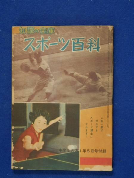 中学生の友1年5月号付録 知識の宝庫 スポーツ百科_画像1