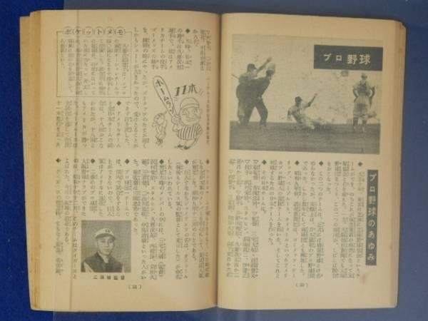 中学生の友1年5月号付録 知識の宝庫 スポーツ百科_画像3