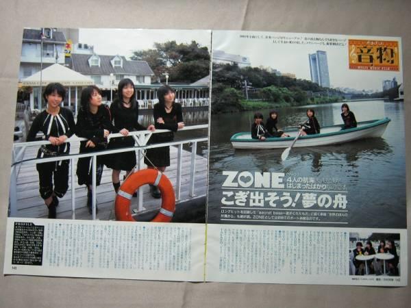 '02【初めてのボート体験】ZONE ♯
