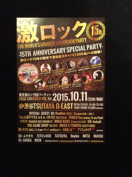 パーティーチラシ★激ロック 15th Anniversary Special Party