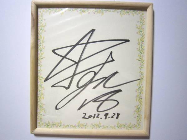 2195 サイン 色紙 ものまね芸人 桑田ます似