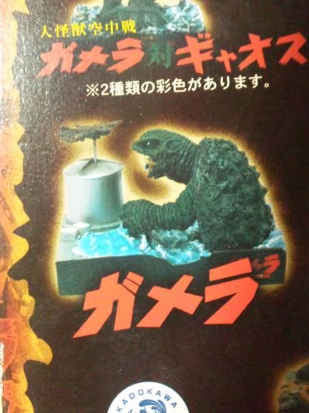 食玩 フルタ 特撮シリーズフィギュア2 ガメラ 大怪獣空中決戦 内袋未開封_画像3