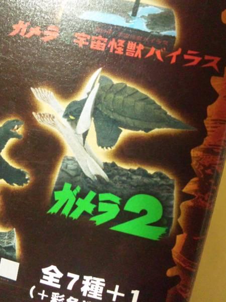 食玩 フルタ 特撮シリーズフィギュア2 ガメラ2 レギオン襲来 内袋未開封_画像3