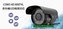 防犯カメラ 夜間800TVL 監視カメラ 防水 室内/屋外3.6mmレンズ