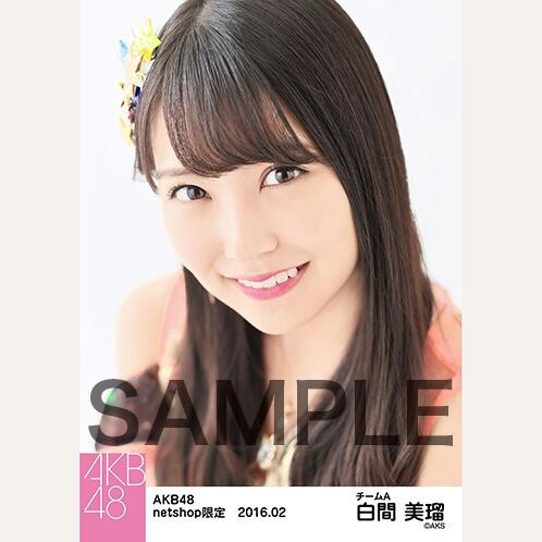 AKB48 2016年2月度netshop限定個別生写真(恋チュン衣装)白間美瑠 ライブ・総選挙グッズの画像