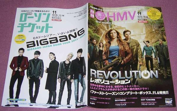 ★☆月刊ローソンチケット/月刊HMV2013.11BIGBANG REVOLUTIONゴ