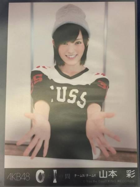 AKB48 0と1の間 劇場盤 山本彩 生写真 ライブ・総選挙グッズの画像