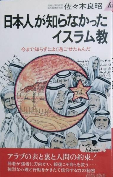 ▲日本人が知らなかったイスラム教 佐々木良昭著 青春出版社_画像1