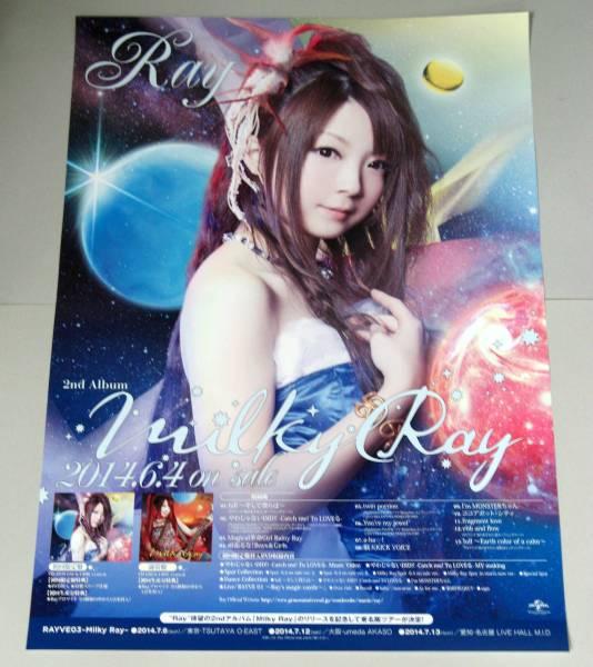 /PIT-05 ポスター  Ray レイ [ Milky Ray ]