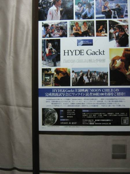 '03【MOON CHILDの劇中歌はHYDEと愛を育んだ結果 GACKT】♯
