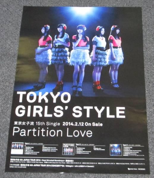 東京女子流 [Partition Love] 告知ポスター