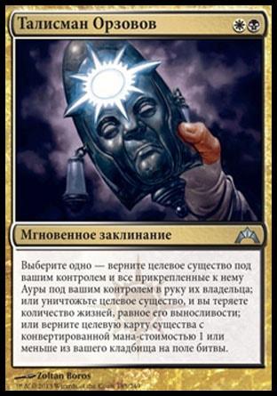 【ロシア語】 GTC オルゾフの魔除け/Orzhov Charm 【SP】_画像1