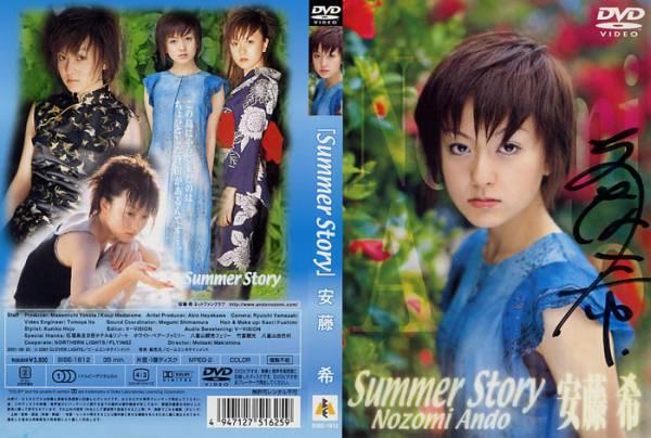 ◆安藤希直筆サイン入DVDジャケット『Summer Story』◆