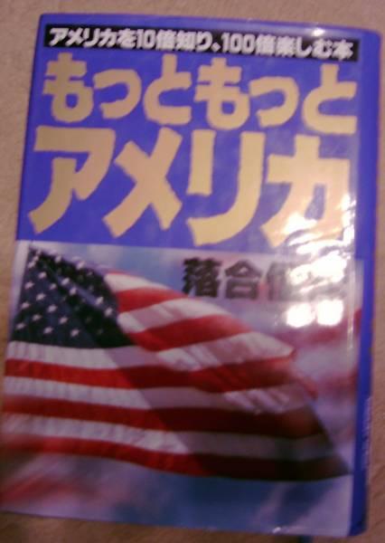 アメリカを10倍知り100倍楽しむ本・もっともっとアメリカ_画像1