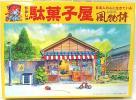 マイクロエース 風物詩・プラモデル 1/60「駄菓子屋」新品