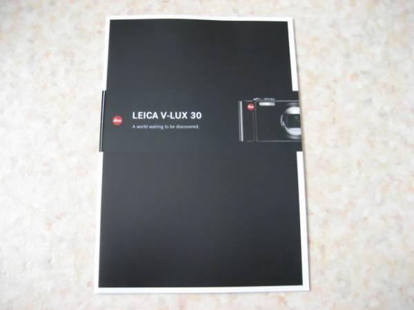 ライカカタログ・LEICA V-LUX30 ★M3M4M5M6M7・ズミクロン・ズミルックス・エルマー・ドイツ製カメラ_稀少なライカのカタログです!