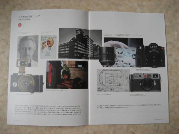 ライカカタログ・LEICA V-LUX30 ★M3M4M5M6M7・ズミクロン・ズミルックス・エルマー・ドイツ製カメラ_ライカの歴史も紹介されております