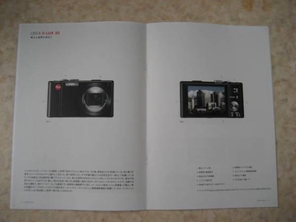 ライカカタログ・LEICA V-LUX30 ★M3M4M5M6M7・ズミクロン・ズミルックス・エルマー・ドイツ製カメラ_素晴らしいコンディションです!
