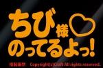 ちび様 のってるよっ!/ステッカー(オレンジ/チャイルドインカー