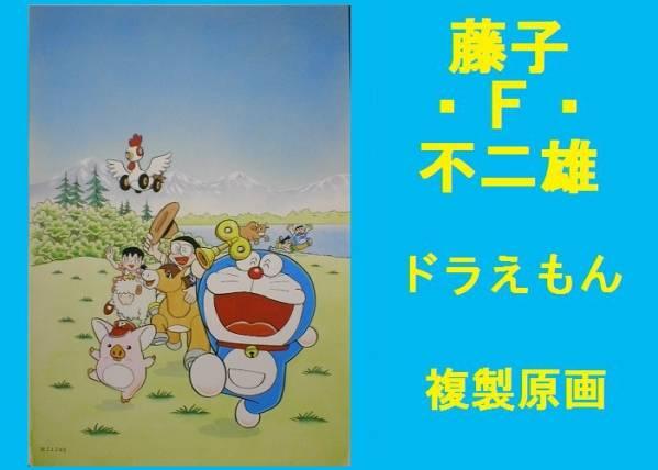 ★HA★複製原画☆藤子・F・不二雄;26*ドラえもん グッズの画像