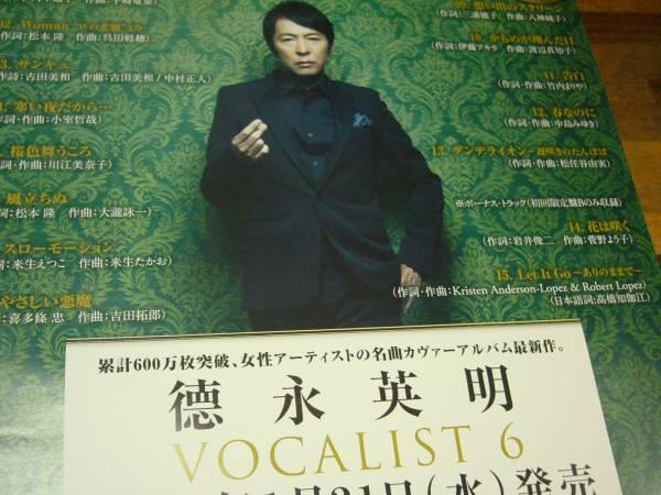 貴重レア B2大 ポスター 徳永英明 VOCALIST6