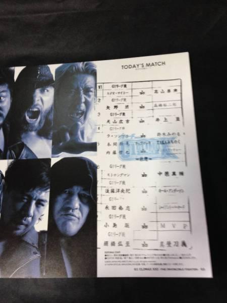 ★新日本プロレス パンフレット 2011 G1CLIMAX★送料無料★おまけ付★レア★_画像3