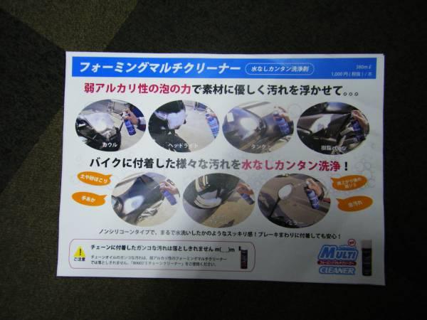 wako's 新製品 これは便利 ★フォ-ミングマルチクリ-ナ-店頭渡しOKギフトップトレ-ディング_画像2