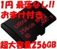 1円 最落なし おまけ付 256GB microSDXC 128GB x2倍 64GB x4倍 32GB x8倍 USBカードリーダー付