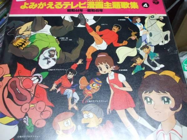 B0287)よみがえるテレビ漫画主題歌集4_画像1