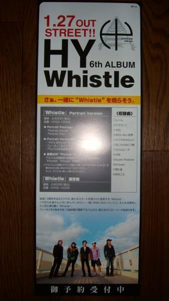 【ポスター3】 HY/Whistle 非売品!筒代不要!