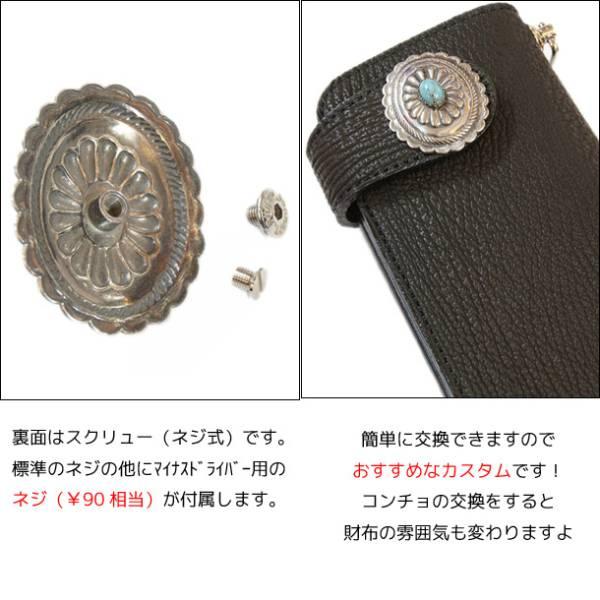 送料280円 ファニー FUNNY ターコイズ コンチョ 47×37mm 新品_画像3
