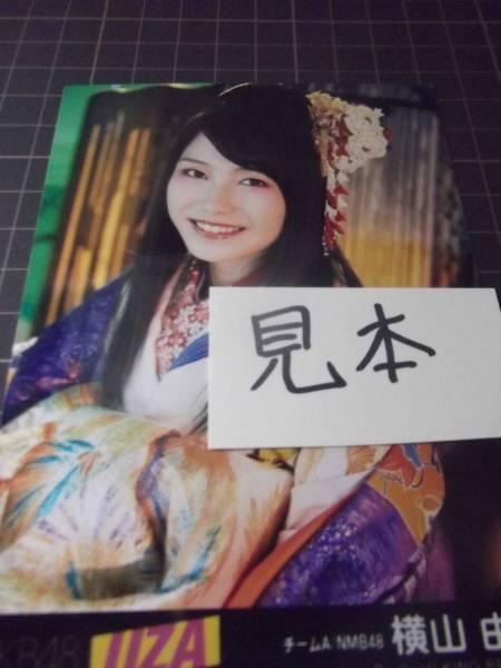 【送料無料】横山由依 スナップ写真