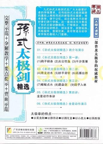 孫式太極剣精選 中国語太極拳DVD PAL  送料200円 9787798971873 _画像2