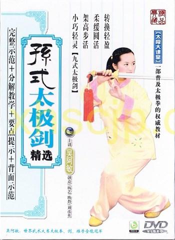 孫式太極剣精選 中国語太極拳DVD PAL  送料200円 9787798971873 _画像1