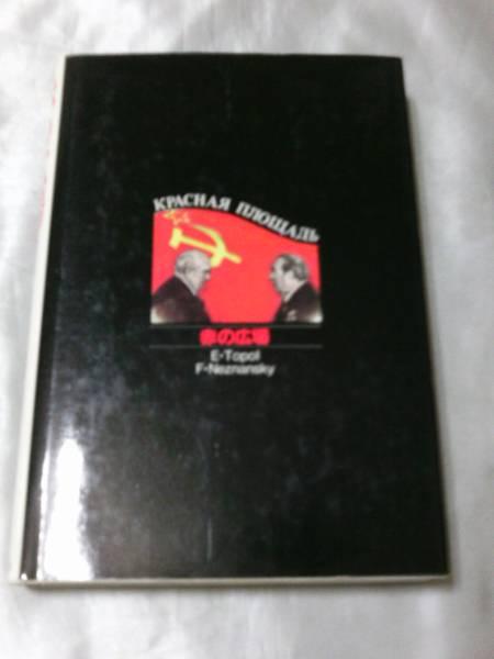 赤の広場―ブレジネフ最後の賭け(1983年) / E・トーポリほか_画像3