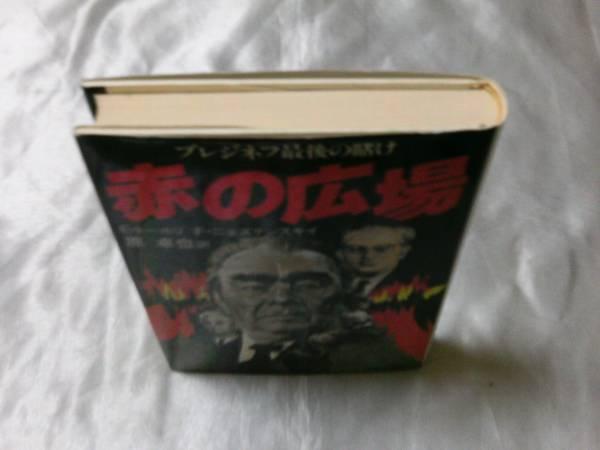 赤の広場―ブレジネフ最後の賭け(1983年) / E・トーポリほか_画像2
