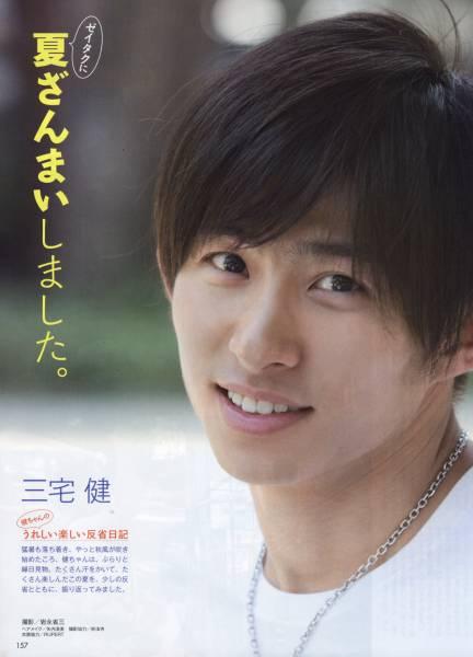送込◇Myojo (明星) 2010.11 切り抜き 三宅健 V6