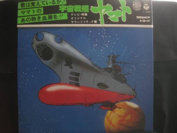 宇宙戦艦ヤマト ◆U326NO◆LP_画像1