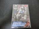 ヤングマシン 激速電動バイク over200km/hの世界 マン島TT DVD