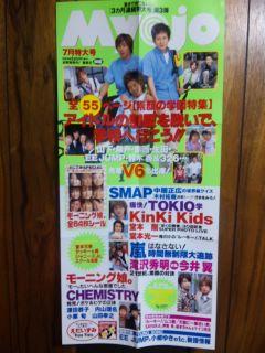 V6 カミセン 明星 7月号 宣伝用ポスター 年数不明