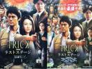 パンフ「トリック劇場版 ラストステージ」仲間由紀恵 阿部寛