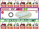 【新品】 モトコンポ 型式AB12 NCZ50B ストレ-ナ-スクリ-ンset