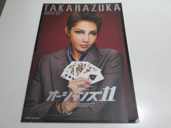 宝塚星組 パンフレット オーシャンズ11 柚希礼音 プログラム2012