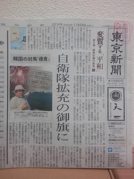 東京新聞 2014/11/28 衆議院議員総選挙_画像1