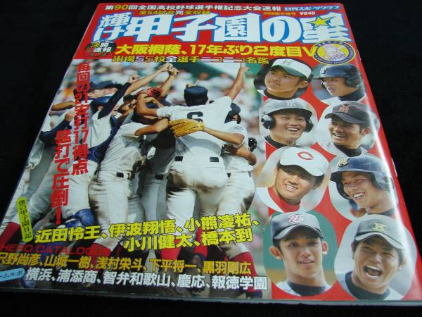 [雑誌]輝け甲子園の星(2008年夏)大阪桐蔭優勝!_画像1