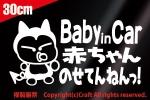 Baby in Car baby. ......! / sticker (fi/ white 30cm) baby in car..