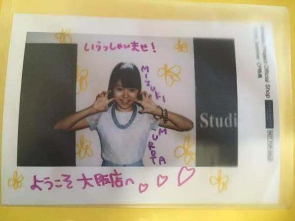 非売品■2016 Summerキャンペーン大阪店限定L判写真 室田瑞希■