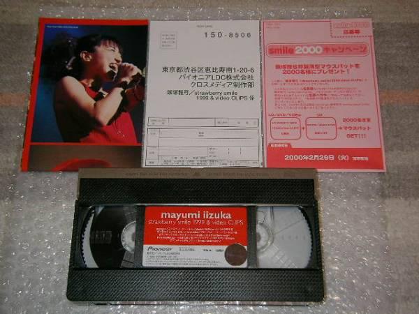 VHSビデオ 飯塚雅弓 strawberry smile 1999 & video clips 即決_画像2